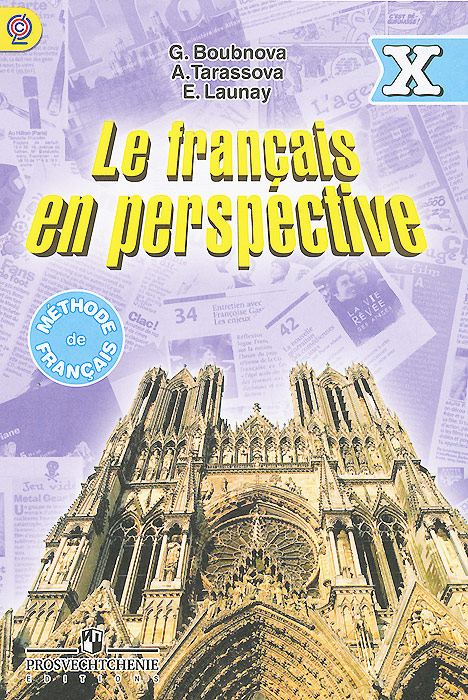 Le francais en perspective 10: Methode de francais / Французский язык. 10 класс. Учебник. Углубленный уровень, Г. И. Бубнова, А. Н. Тарасова, Э. Лонэ