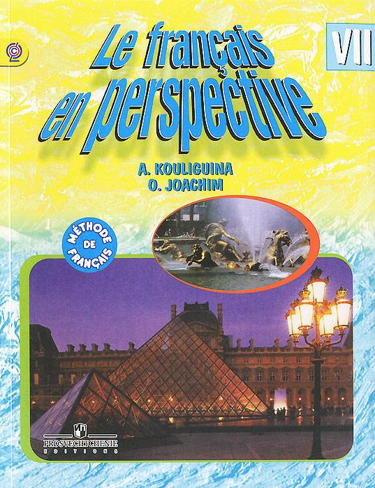 Le francais en perspective 7: Methode de francais / Французский язык. 7 класс. Учебник, А. С. Кулигина, О. В. Иохим