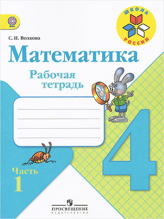 Математика. 4 класс. Рабочая тетрадь. В 2 частях. Часть 1, С. В. Волкова
