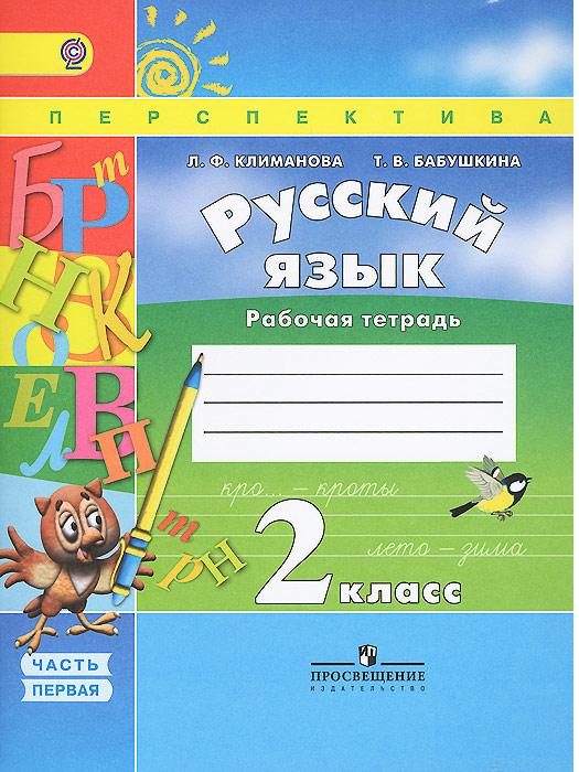 Русский язык. 2 класс. Рабочая тетрадь. В 2 частях. Часть 1, Л. Ф. Климанова, Т. В. Бабушкина