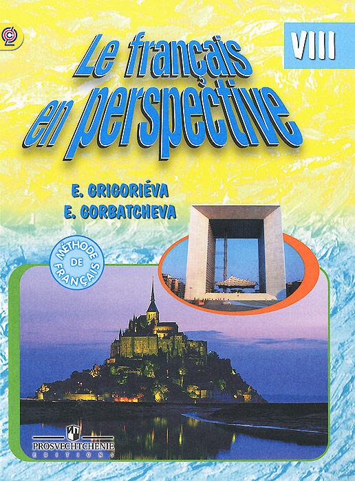 Le francais en perspective 8: Methode de francais / Французский язык. 8 класс. Учебник, Е. Я. Григорьева, Е. Ю. Горбачева