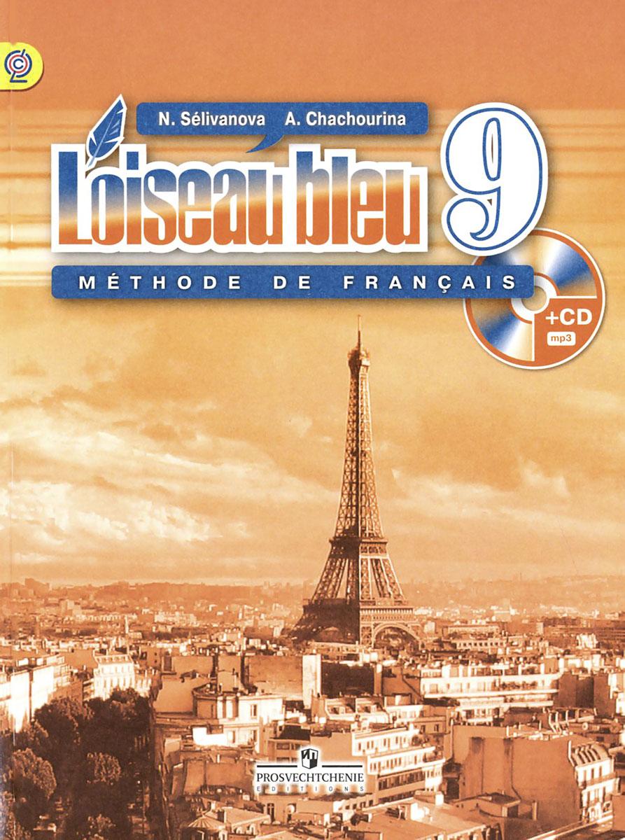 L'oiseau bleu 9: Methode de francais / Французский язык. 9 класс. Учебник (+ CD-ROM), Н. А. Селиванова, А. Ю. Шашурина