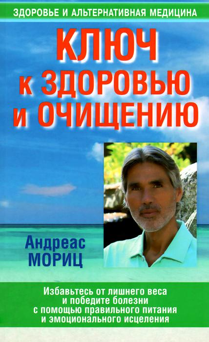 Ключ к здоровью и очищению, Андреас Мориц