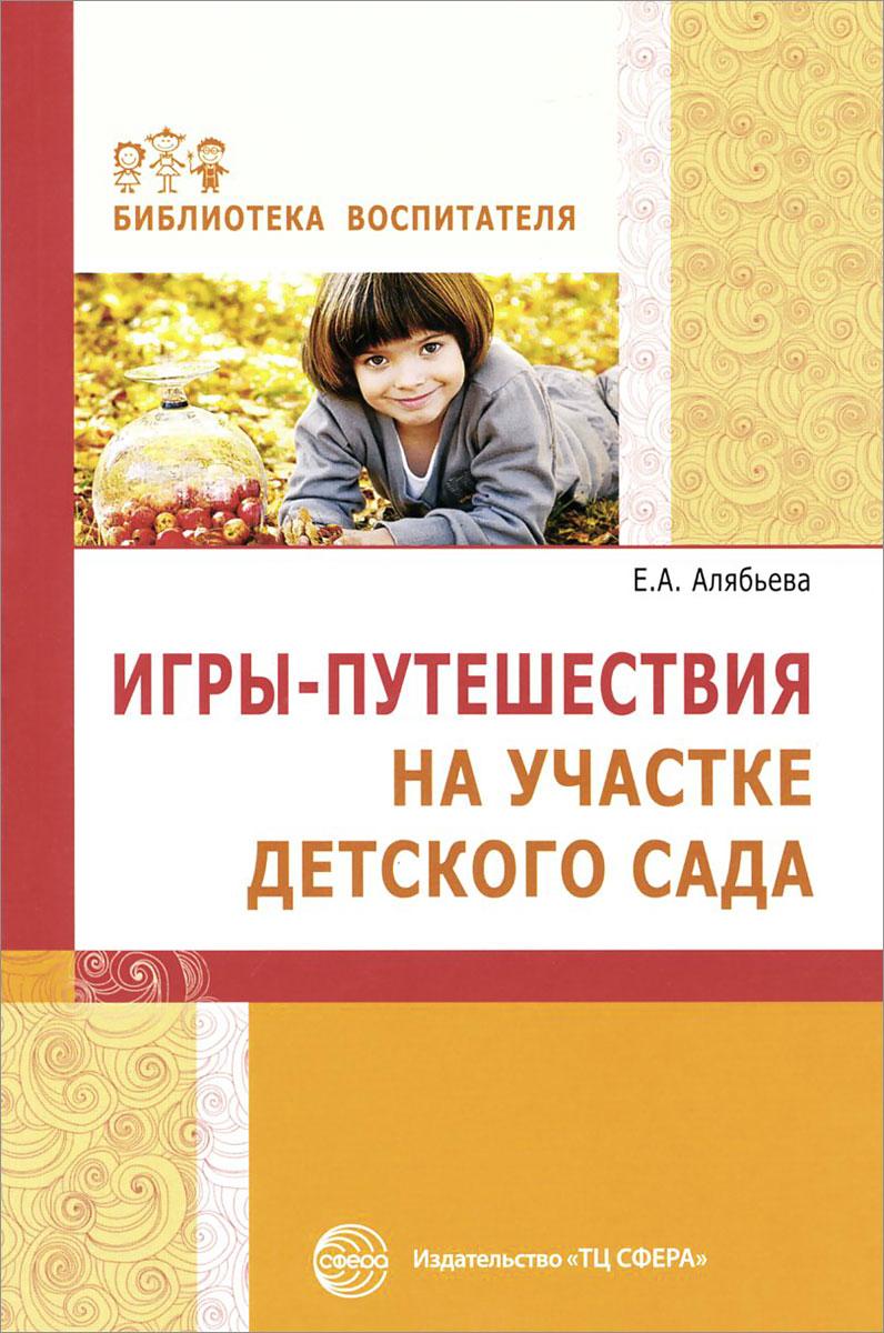 Игры-путешествия на участке детского сада, Е. А. Алябьева