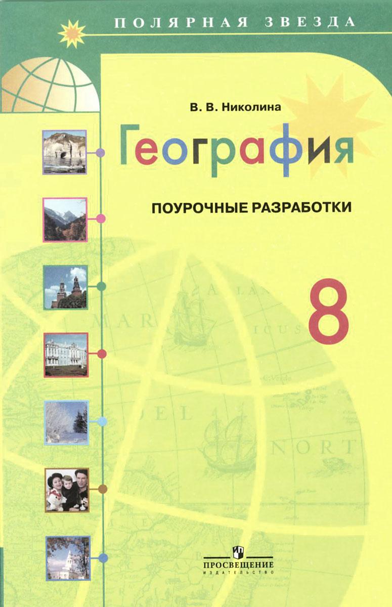 География. 8 класс. Поурочные разработки. Пособие для учителей общеобразовательных организаций, В. В. Николина