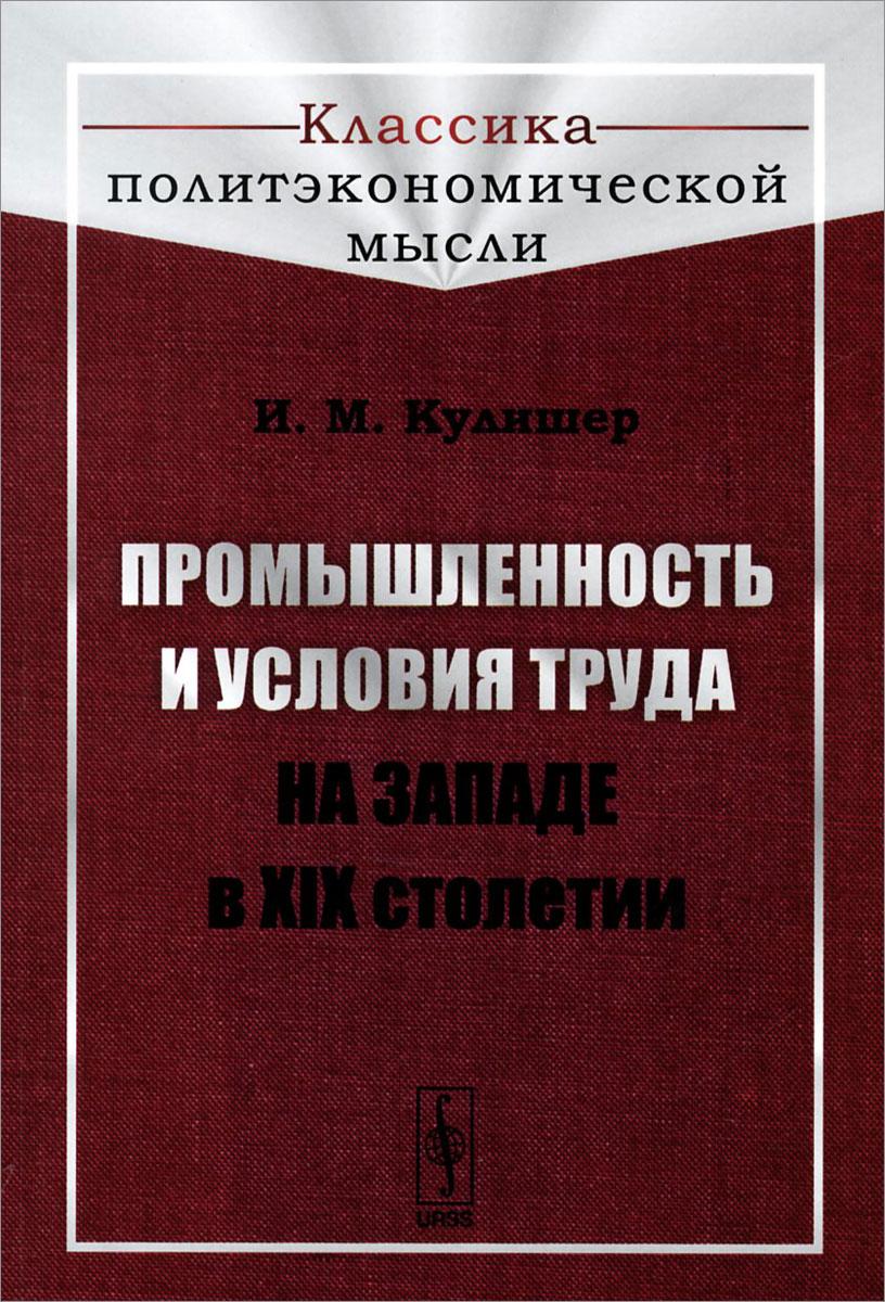 Промышленность и условия труда на Западе в XIX столетии, И. М. Кулишер