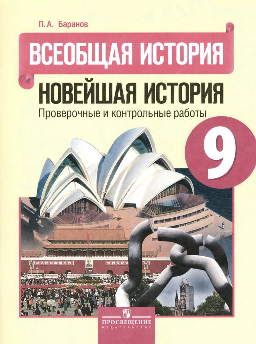 Всеобщая история. Новейшая история. 9 класс. Проверочные и контрольные работы, П. А. Баранов