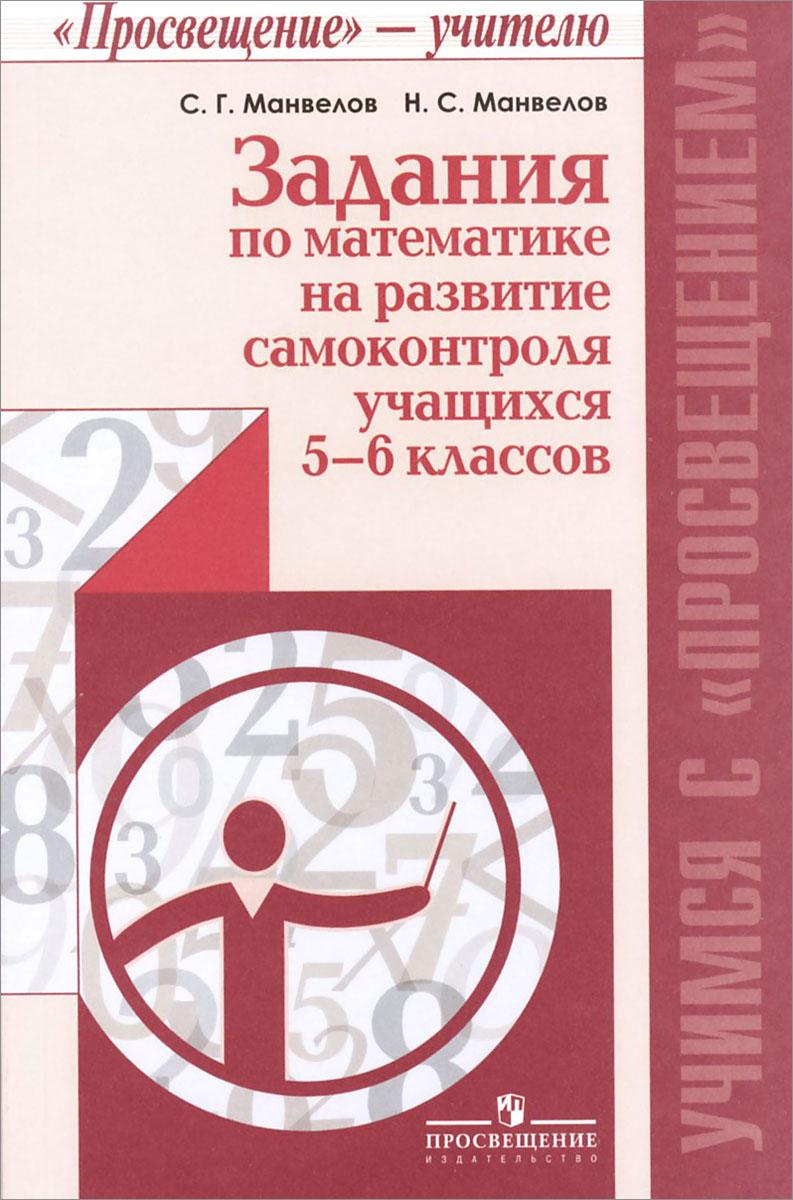 Задания по математике на развитие самоконтроля учащихся 5-6 классов, С. Г. Манвелов, Н. С. Манвелов