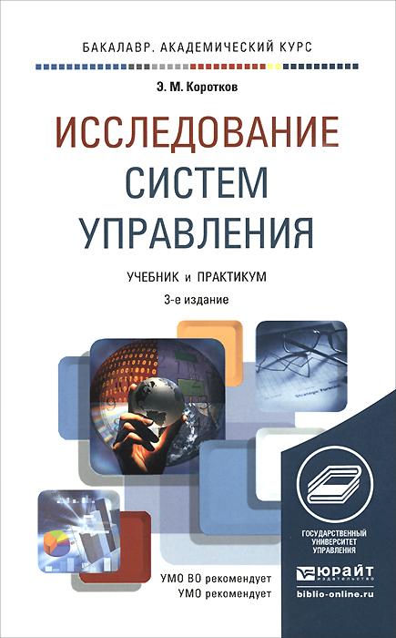 Исследование систем управления. Учебник и практикум, Э. М. Коротков