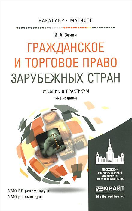 Гражданское и торговое право зарубежных стран. Учебник и практикум, И. А. Зенин