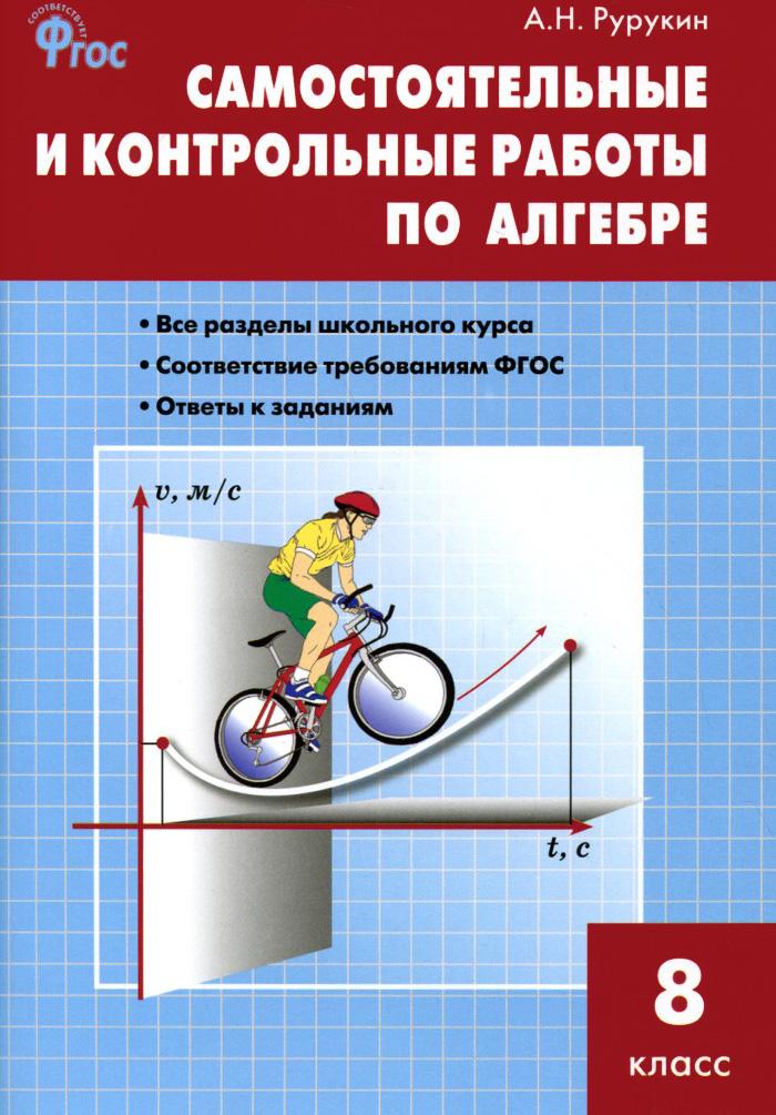 Алгебра. 8 класс. Самостоятельные и контрольные работы, А. Н. Рурукин
