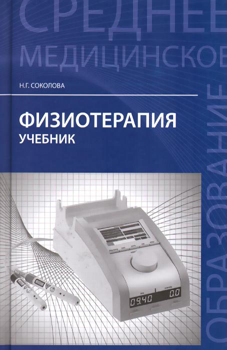 Физиотерапия. Учебник, Н. Г. Соколова