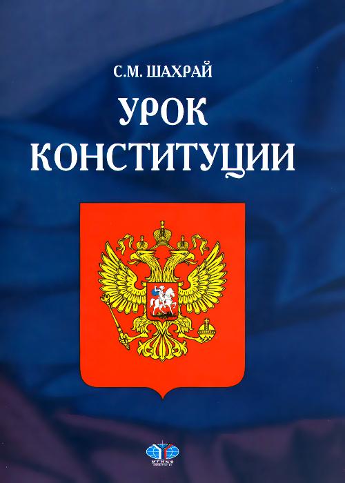 Урок конституции. Учебно-методическое пособие, С. М. Шахрай