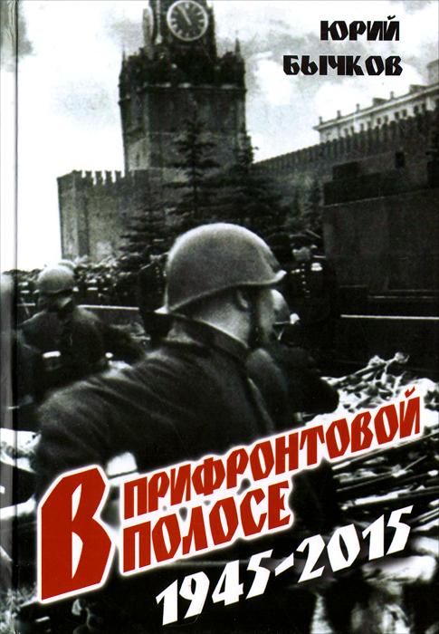 В прифронтовой полосе, Юрий Бычков