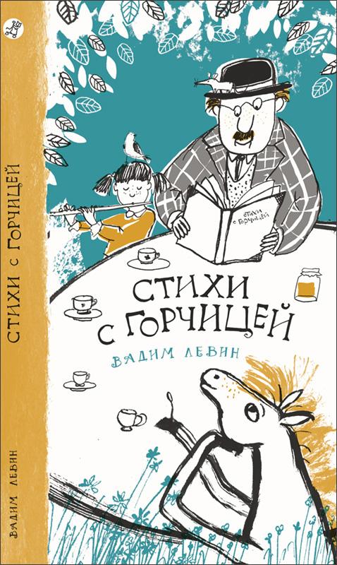 Cтихи с горчицей, Вадим Левин