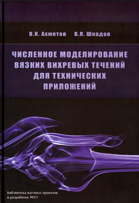 Численное моделирование вязких вихревых течений для технических приложений, В. К. Ахметов, В. Я. Шкадов