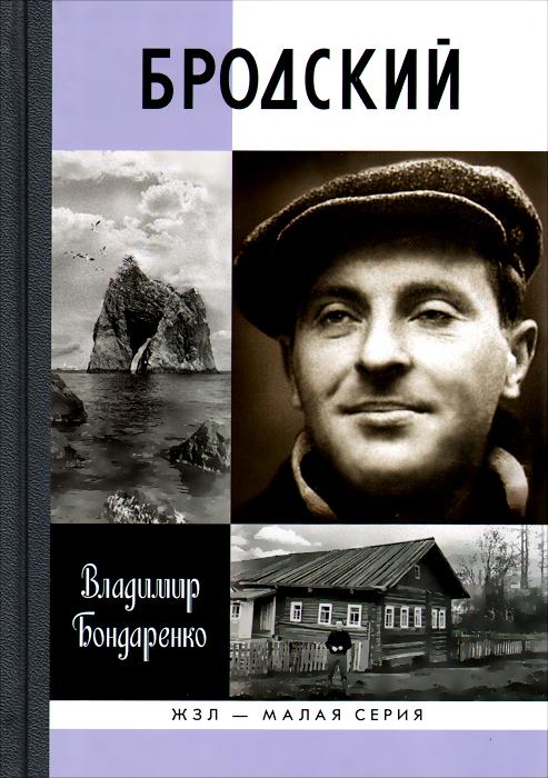 Бродский. Русский поэт, Владимир Бондаренко