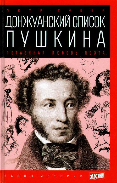 Донжуанский список Пушкина. Потаенная любовь поэта, Петр Губер