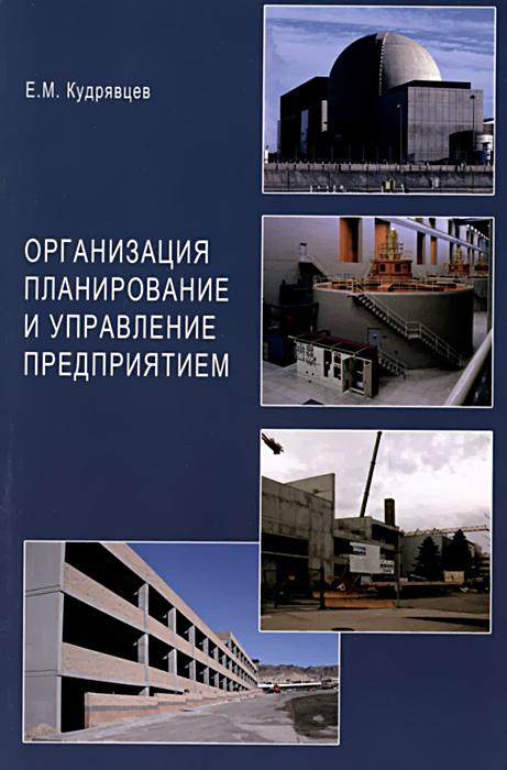 Организация планирование и управление предприятием. Учебник, Е. М. Кудрявцев
