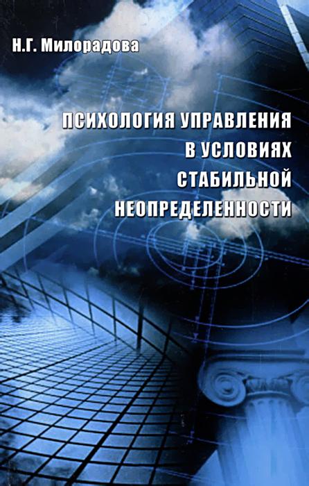 Психология управления в условиях стабильной неопределенности, Н. Г. Милорадова
