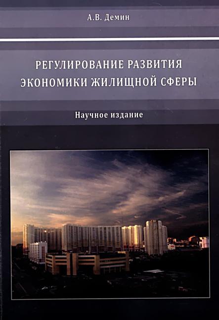 Регулирование развития экономики жилищной сферы, А. В. Демин