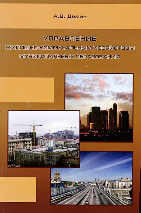 Управление жилищно-коммунальным хозяйством муниципальных образований, А. В. Демин