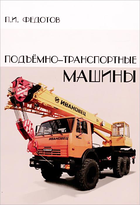 Подъемно-транспортные машины. Учебник, П. И. Федотов