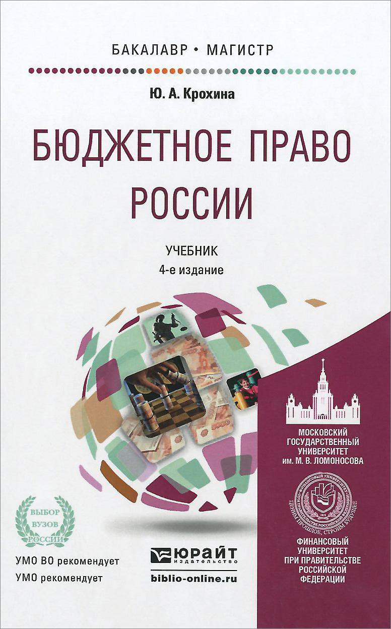 Бюджетное право России. Учебник, Ю. А. Крохина