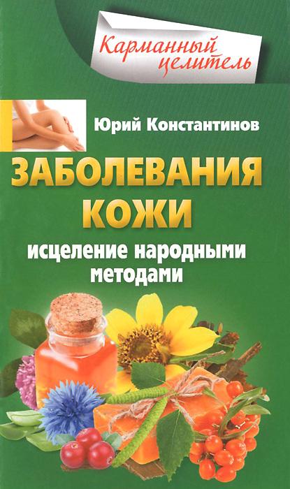 Заболевания кожи, Юрий Константинов