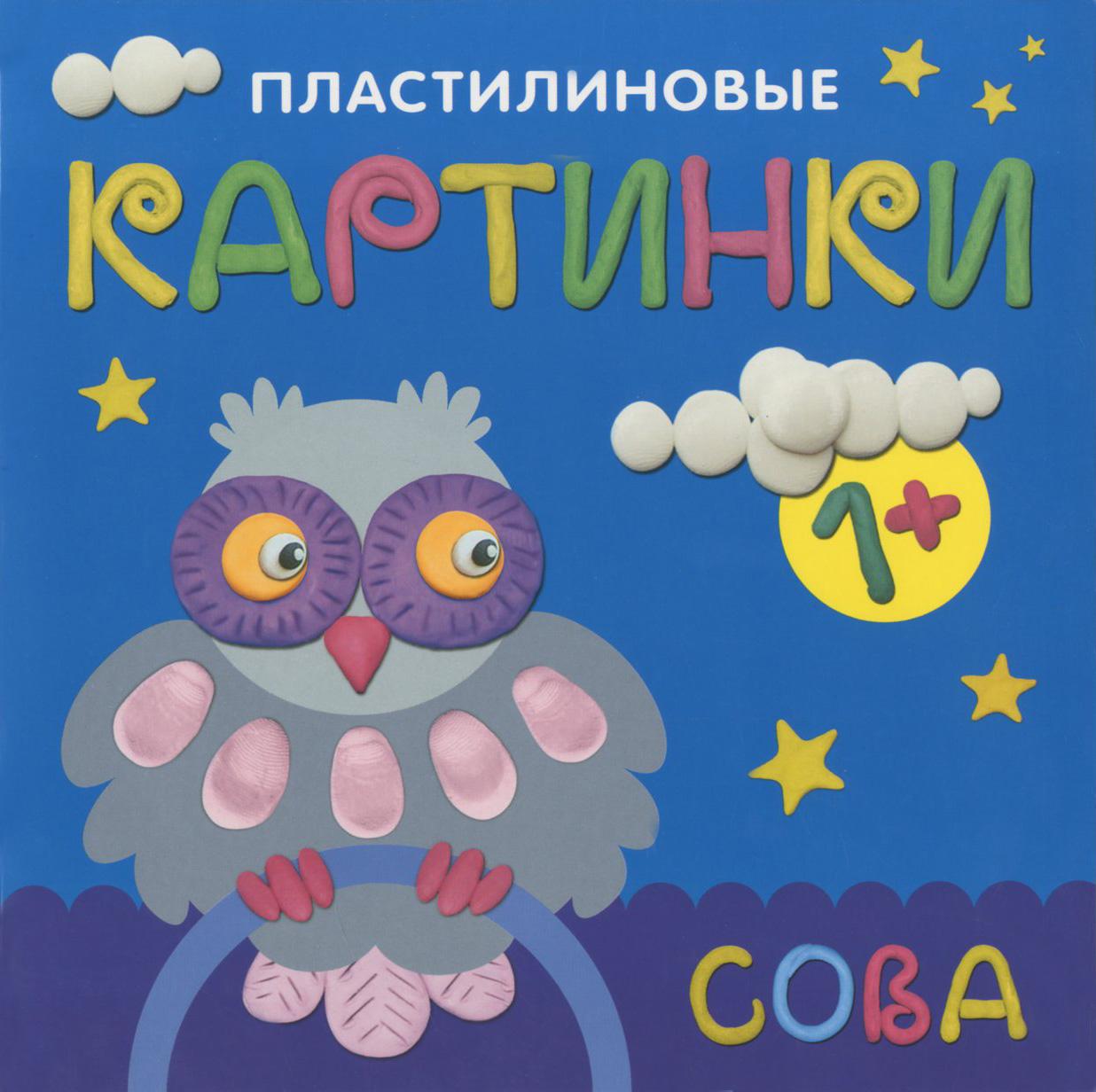 Пластилиновые картинки. Сова, Л. Бурмистрова, В. Мороз