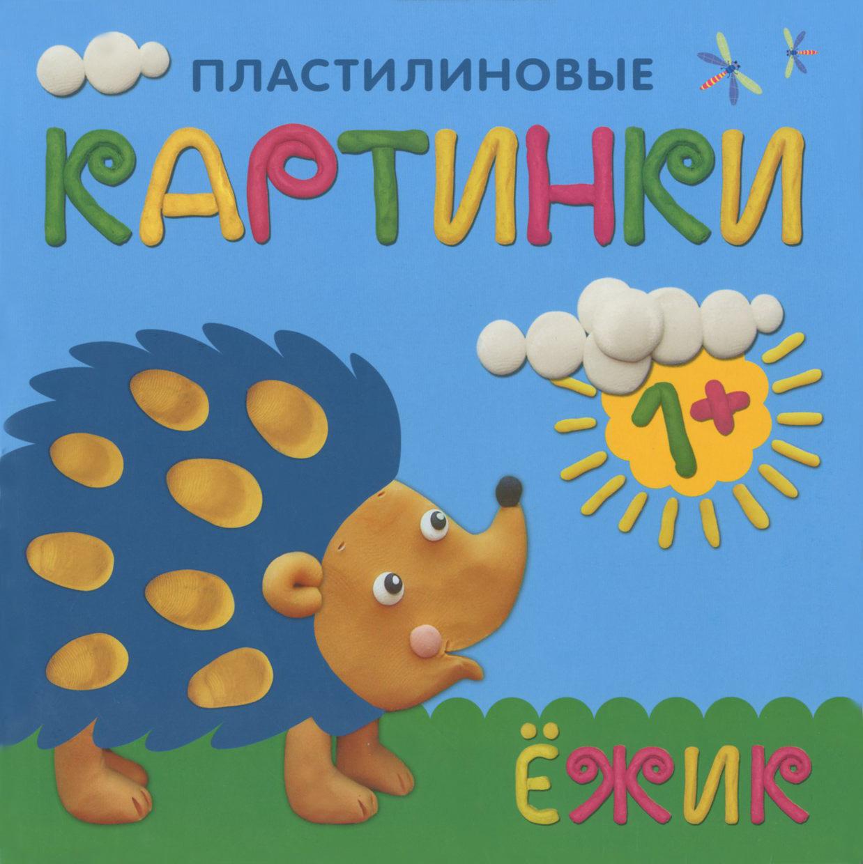 Пластилиновые картинки. Ежик, Л. Бурмистрова, В. Мороз