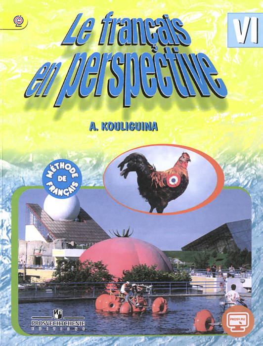 Le francais en perspective 6 / Французский язык. 6 класс. Учебник, А. С. Кулигина