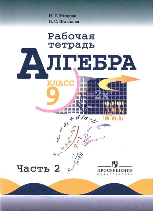 Алгебра. 9 класс. Рабочая тетрадь. В 2 частях. Часть 2, Н. Г. Миндюк, И. С. Шлыкова