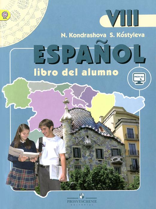 Espanol 8: Libro del alumno / Испанский язык. 8 класс. Учебник, Н. А. Кондрашова, С. В. Костылева