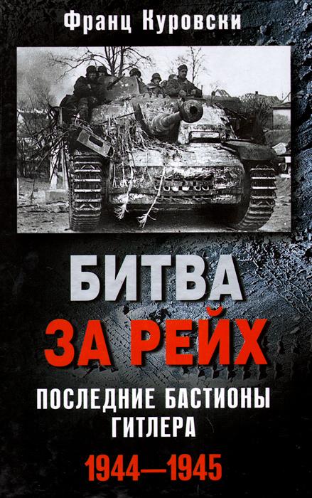 Битва за рейх. Последние бастионы Гитлера. 1944-1945, Франц Куровски