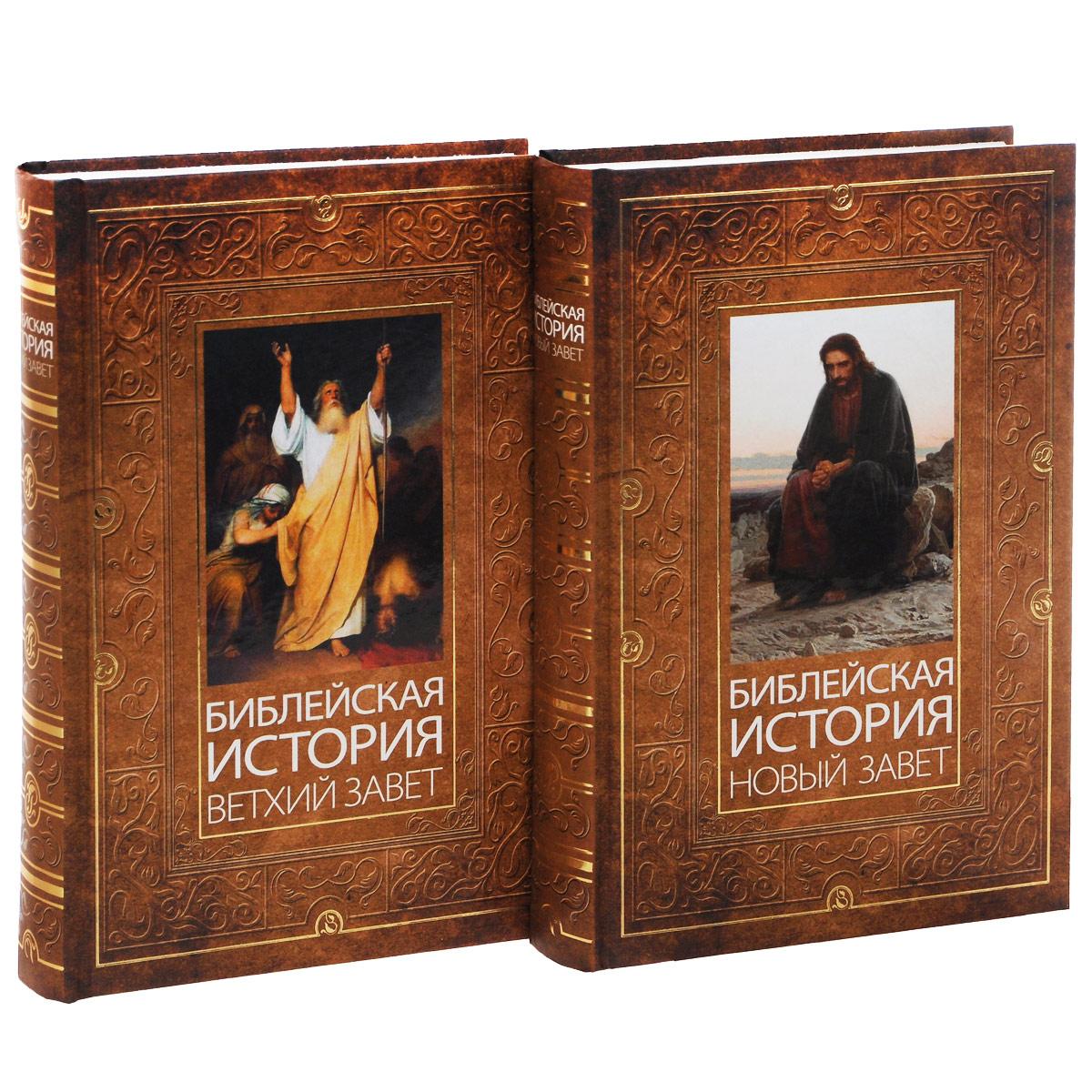 Библейская история. Ветхий Завет. Новый Завет (комплект из 2 книг), А. П. Лопухин