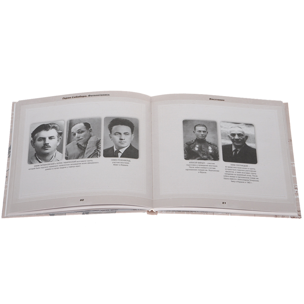 Герои Собибора. Фотолетопись, С. Богданова, Ю. Макарова