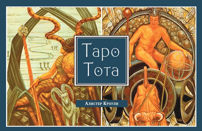 Таро Тота. Универсальное Таро Уэйта (набор из 2 книг + 78 карт), Алистер Кроули, Хайо Банцхаф