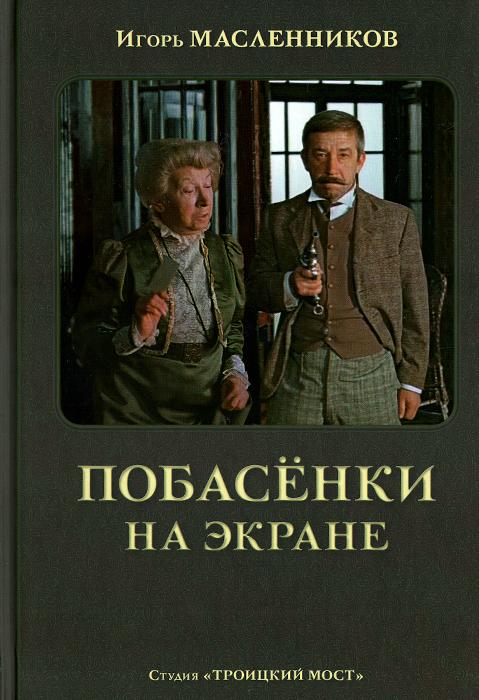 Побасенки на экране, Игорь Масленников