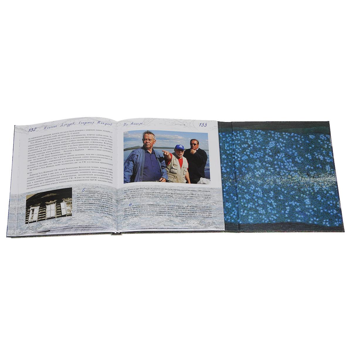 По Ангаре... (+ DVD), Валентин Распутин,Валентин Курбатов,Николай Дроздов,Владимир Макулов