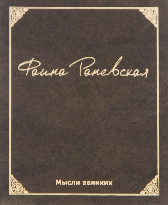 Мысли великих. Фаина Раневская (миниатюрное издание), Фаина Раневская