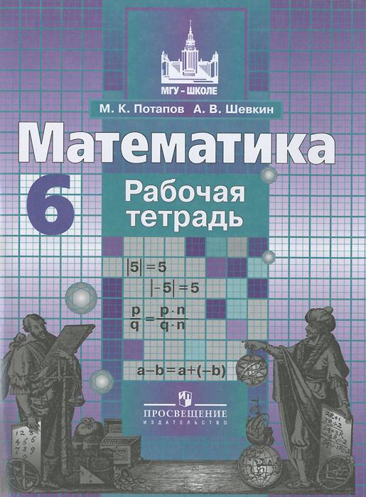 Математика. 6 класс. Рабочая тетрадь, М. К. Потапов, А. В. Шевкин