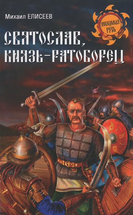 Святослав, князь-ратоборец, Михаил Елисеев