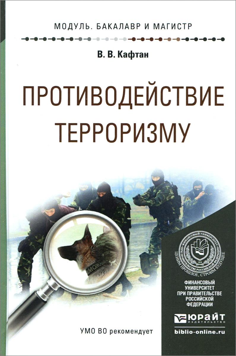 Противодействие терроризму. Учебное пособие, В. В. Кафтан