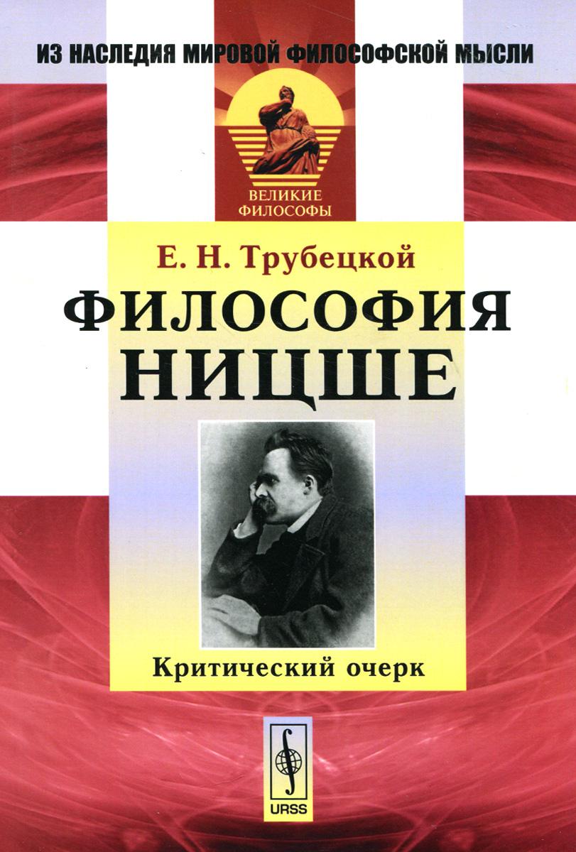 Философия Ницше. Критический очерк, Е. Н. Трубецкой