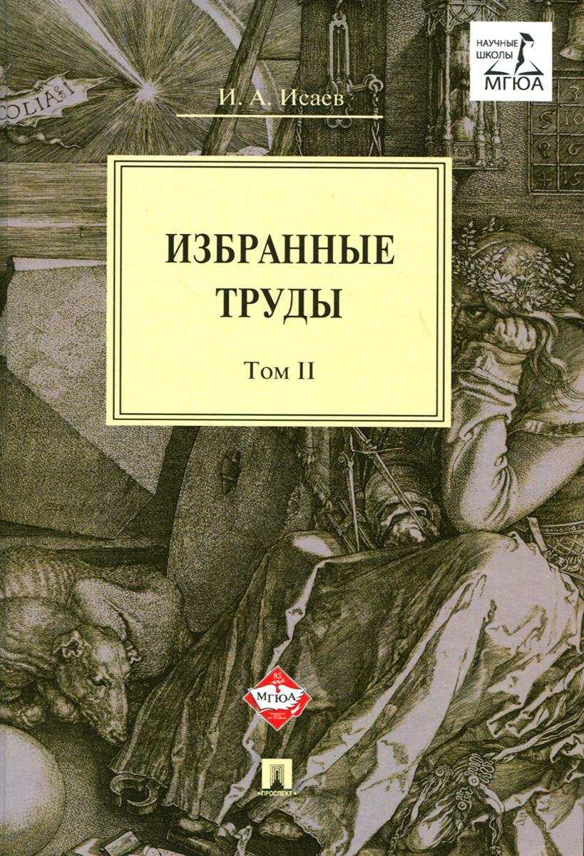 И. А. Исаев. Избранные труды. В 4 томах. Том 2, И. А. Исаев