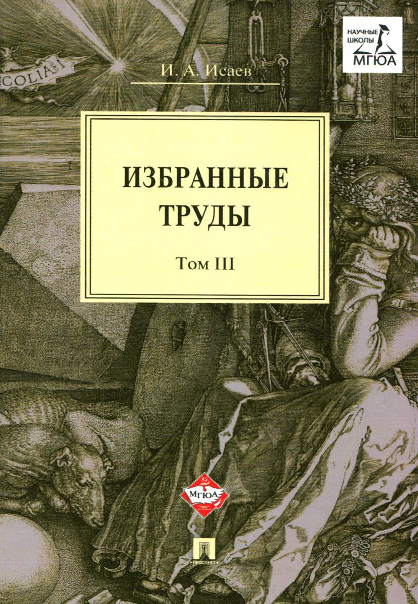 И. А. Исаев. Избранные труды. В 4 томах. Том 3, И. А. Исаев