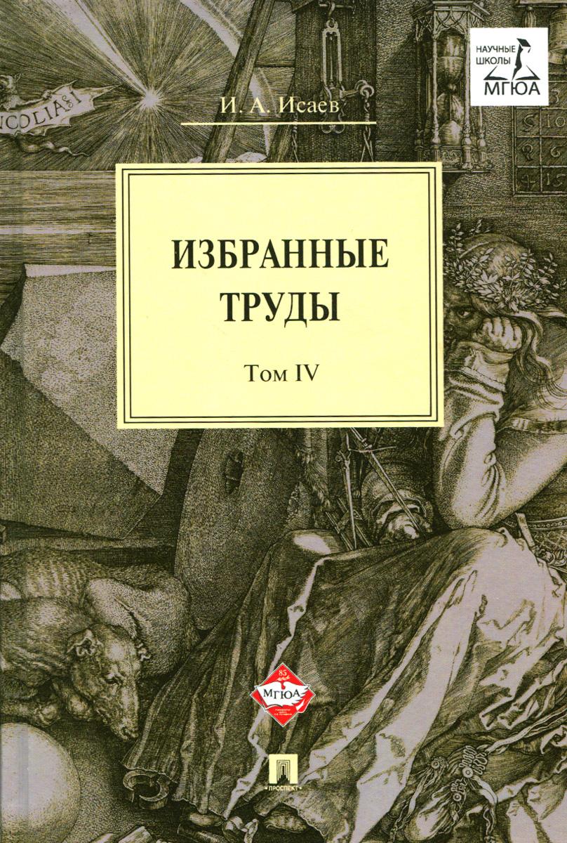 И. А. Исаев. Избранные труды. В 4 томах. Том 4, И. А. Исаев