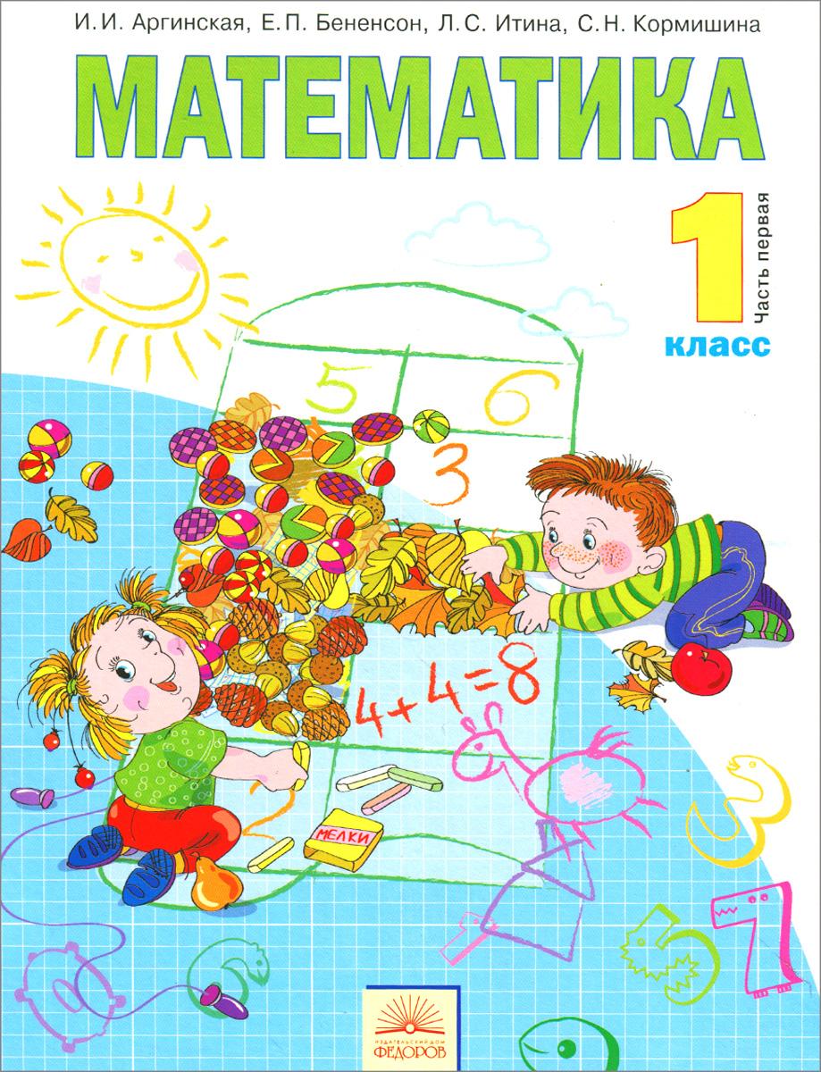 Математика. 1 класс. Учебник. В 2 частях. Часть 1, И. И. Аргинская, Е. П. Бененсон, Л. С. Итина, С. Н. Кормишина