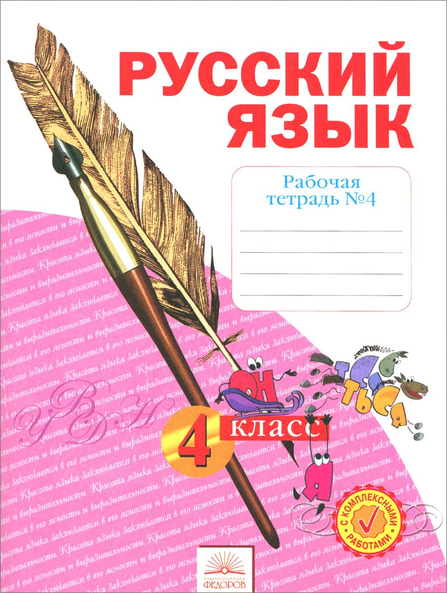 Русский язык. 4 класс. Рабочая тетрадь. В 4 частях. Часть 4, Н. В. Нечаева, Н. Е. Воскресенская